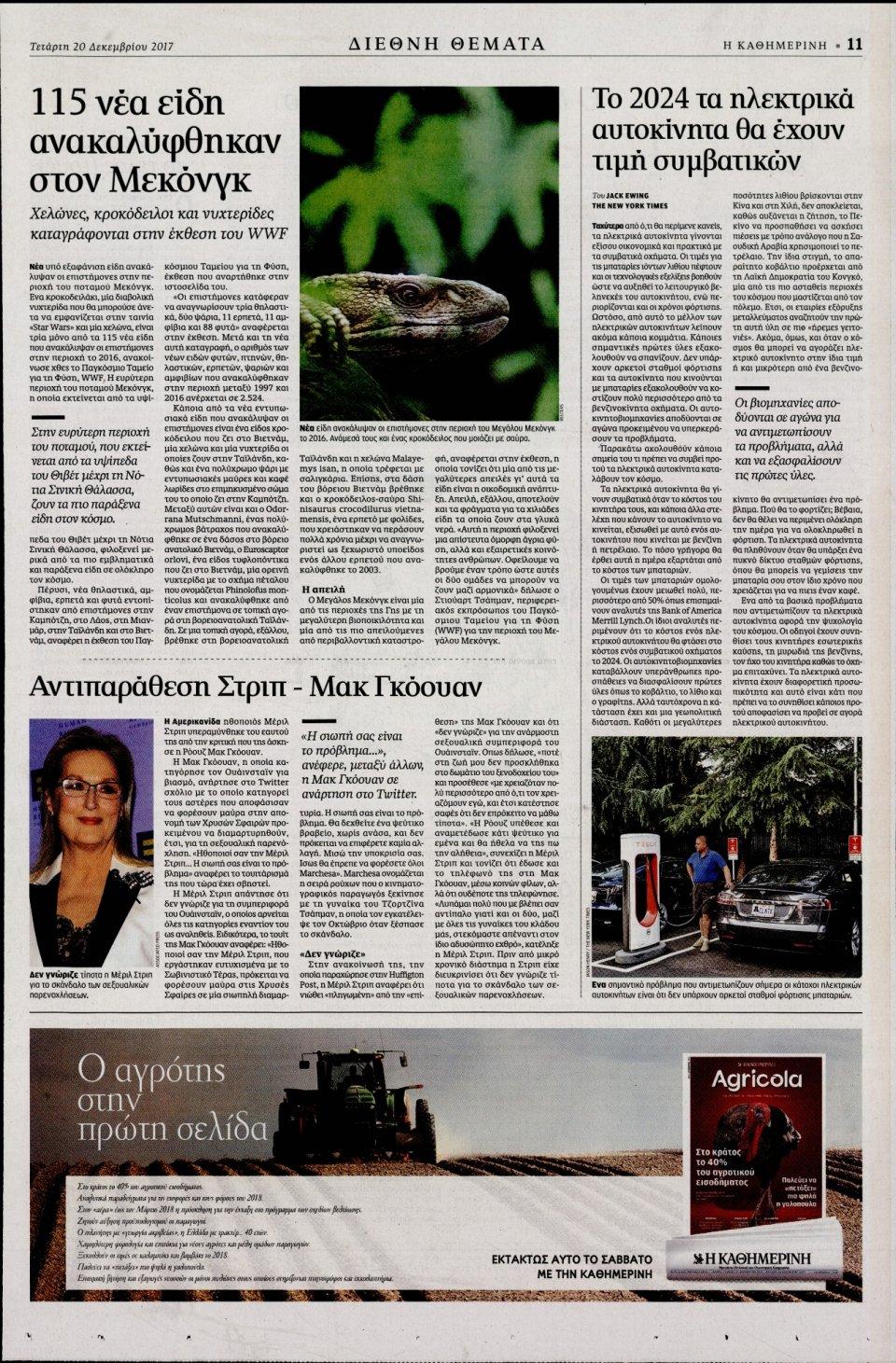 Οπισθόφυλλο Εφημερίδας - ΚΑΘΗΜΕΡΙΝΗ - 2017-12-20