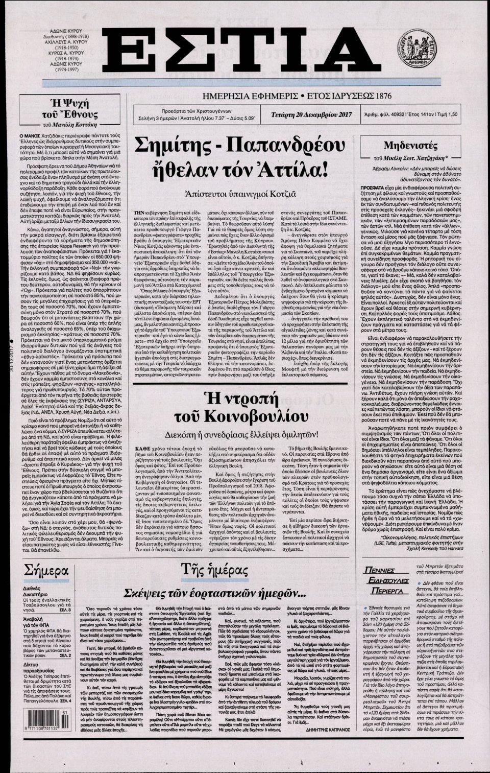 Πρωτοσέλιδο Εφημερίδας - ΕΣΤΙΑ - 2017-12-20