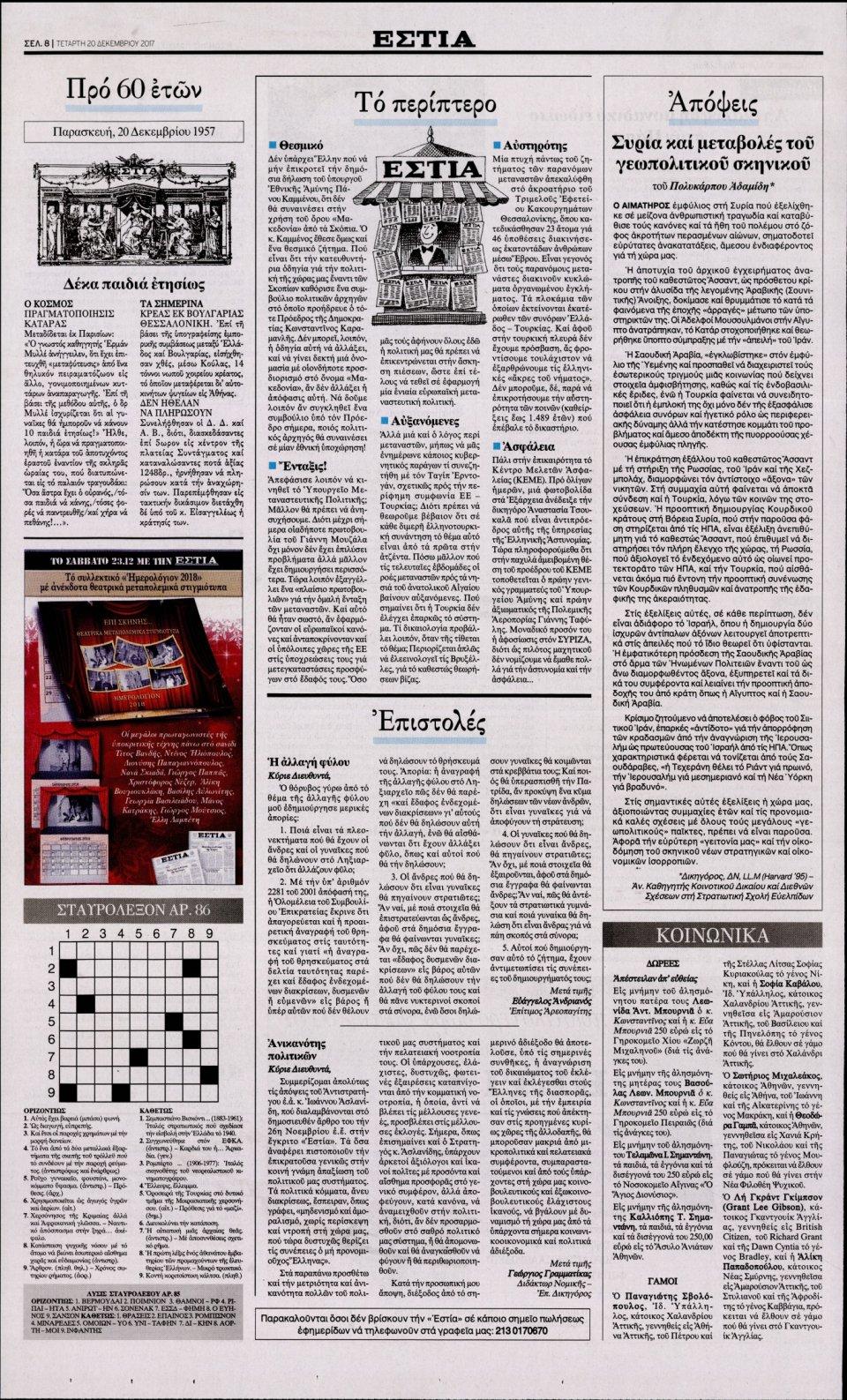 Οπισθόφυλλο Εφημερίδας - ΕΣΤΙΑ - 2017-12-20