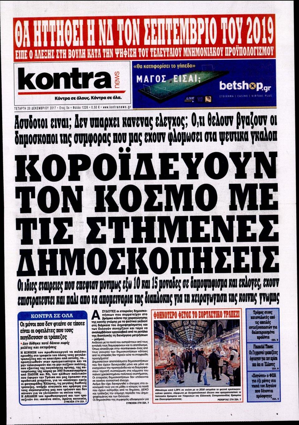 Πρωτοσέλιδο Εφημερίδας - KONTRA NEWS - 2017-12-20