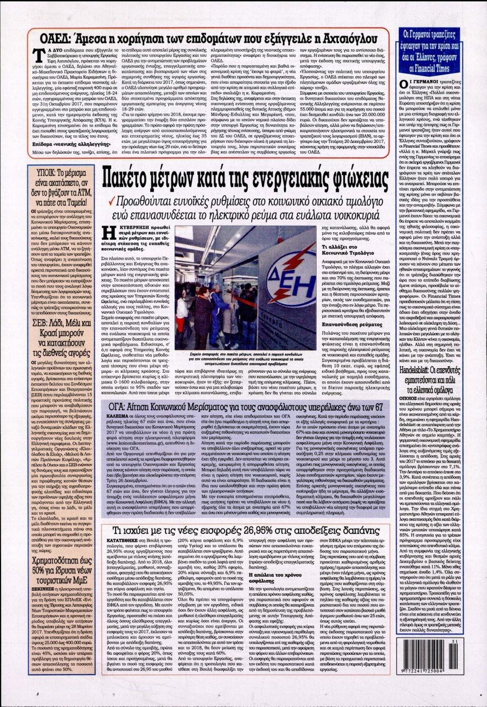 Οπισθόφυλλο Εφημερίδας - KONTRA NEWS - 2017-12-20