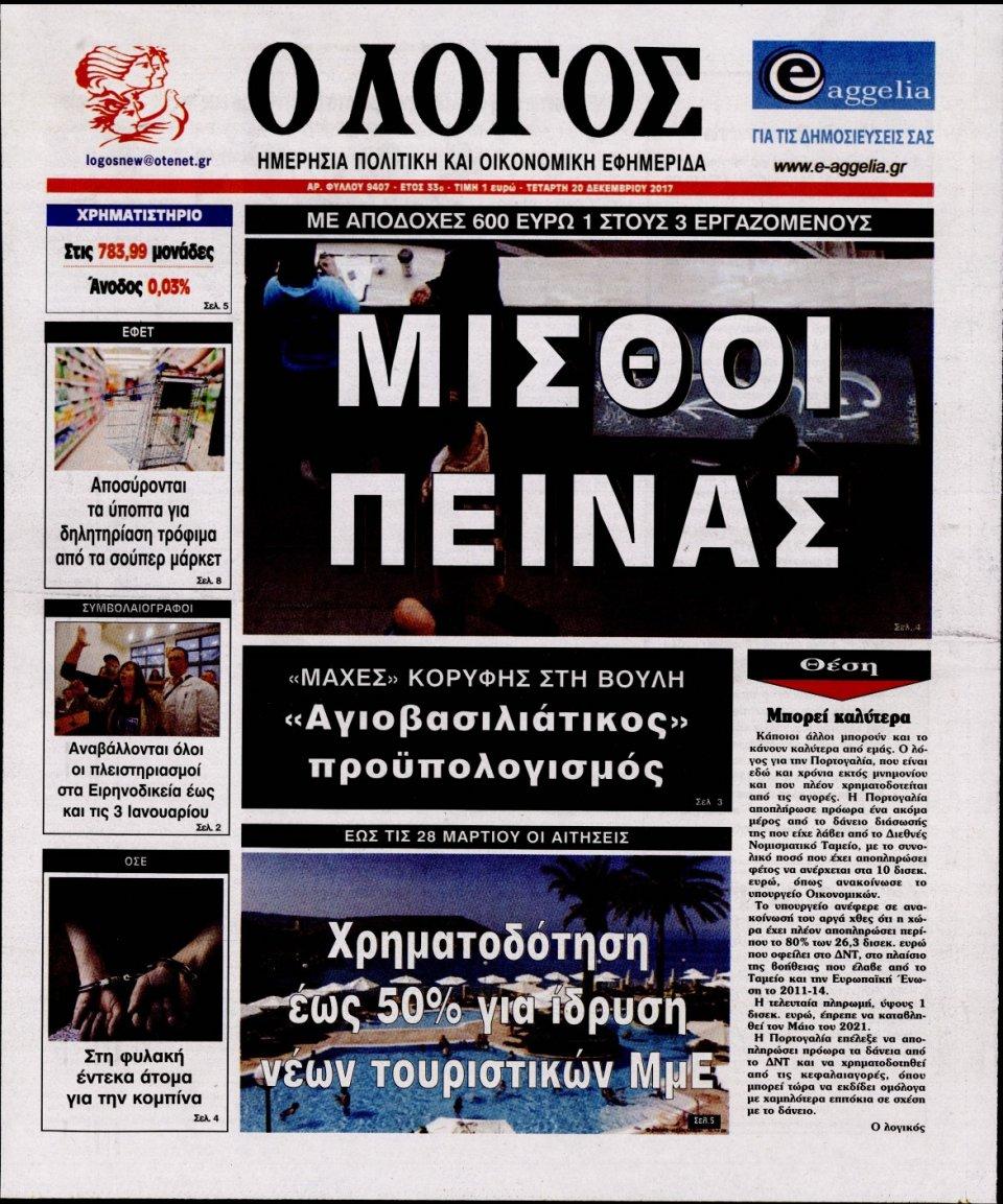 Πρωτοσέλιδο Εφημερίδας - Ο ΛΟΓΟΣ - 2017-12-20