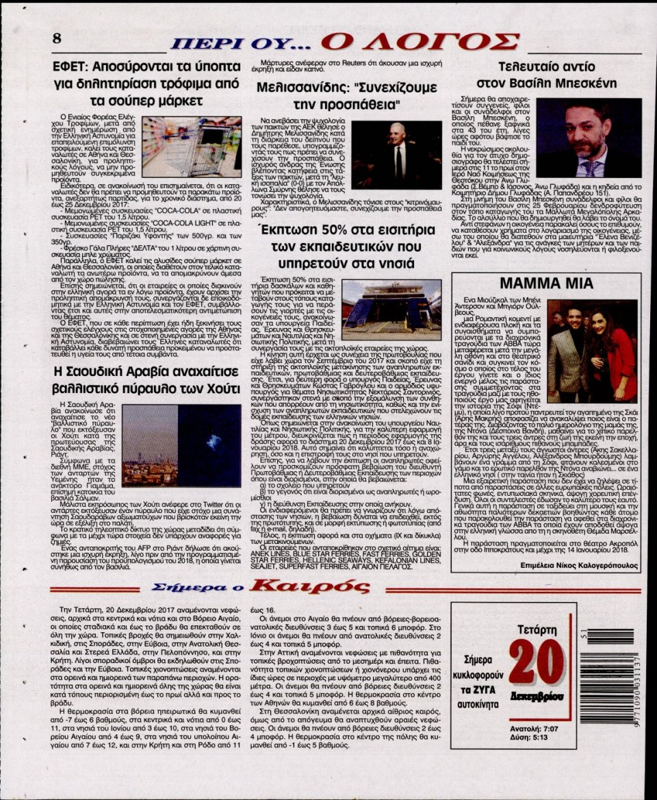 Οπισθόφυλλο Εφημερίδας - Ο ΛΟΓΟΣ - 2017-12-20