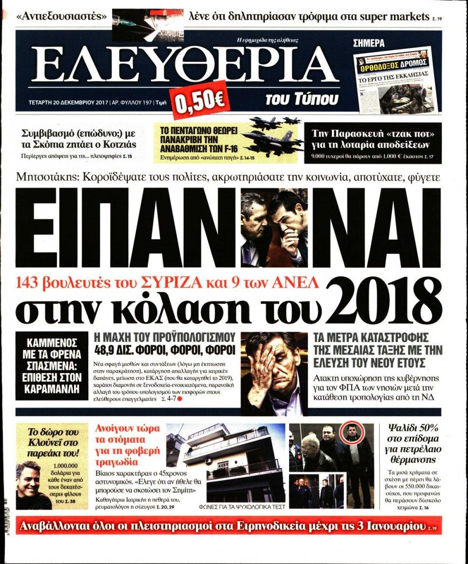Πρωτοσέλιδο Εφημερίδας - ΕΛΕΥΘΕΡΙΑ ΤΟΥ ΤΥΠΟΥ - 2017-12-20