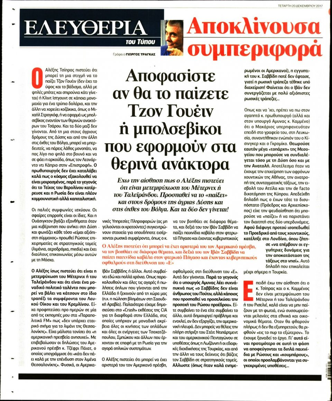 Οπισθόφυλλο Εφημερίδας - ΕΛΕΥΘΕΡΙΑ ΤΟΥ ΤΥΠΟΥ - 2017-12-20
