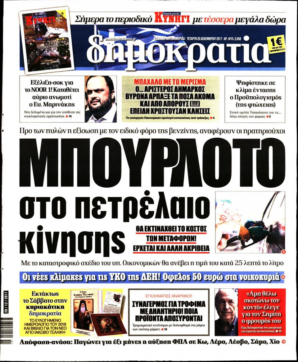 Πρωτοσέλιδο Εφημερίδας - ΔΗΜΟΚΡΑΤΙΑ - 2017-12-20