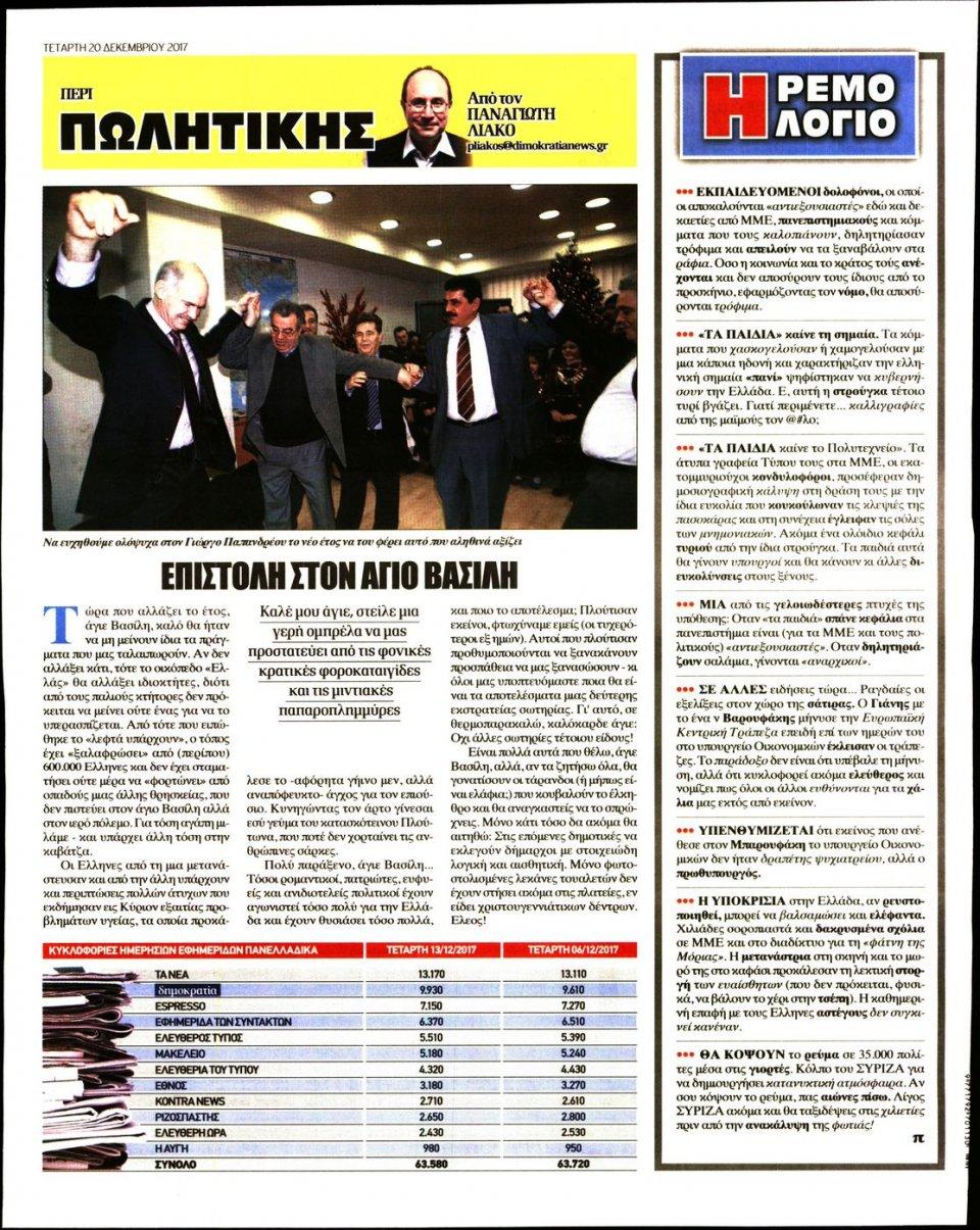 Οπισθόφυλλο Εφημερίδας - ΔΗΜΟΚΡΑΤΙΑ - 2017-12-20