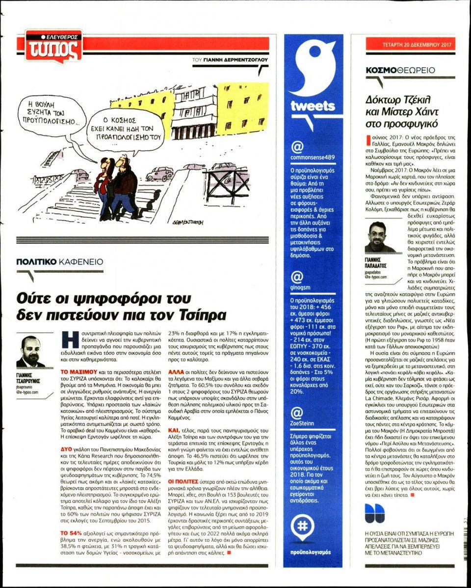 Οπισθόφυλλο Εφημερίδας - ΕΛΕΥΘΕΡΟΣ ΤΥΠΟΣ - 2017-12-20