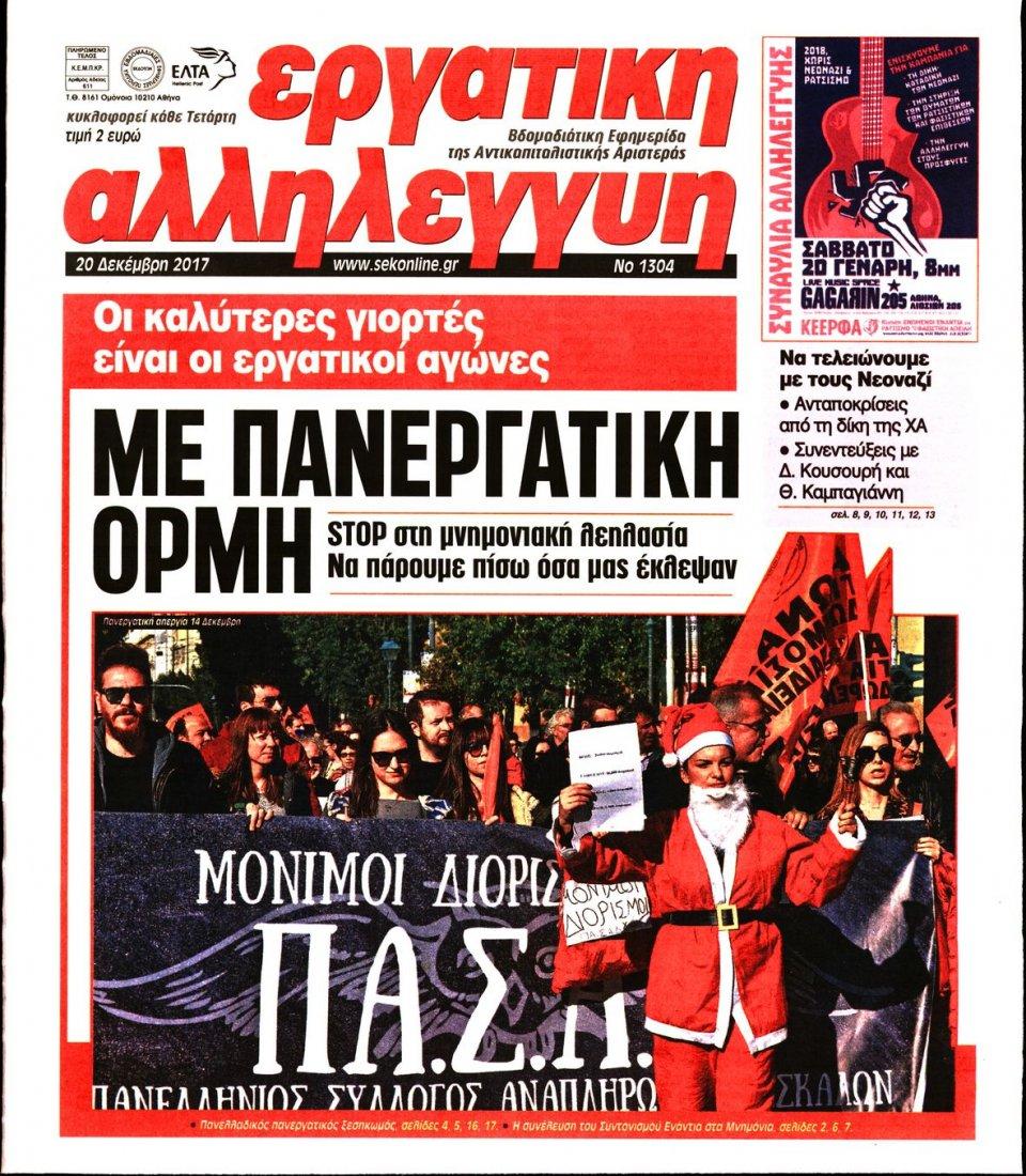 Πρωτοσέλιδο Εφημερίδας - ΕΡΓΑΤΙΚΗ ΑΛΛΗΛΕΓΓΥΗ - 2017-12-20