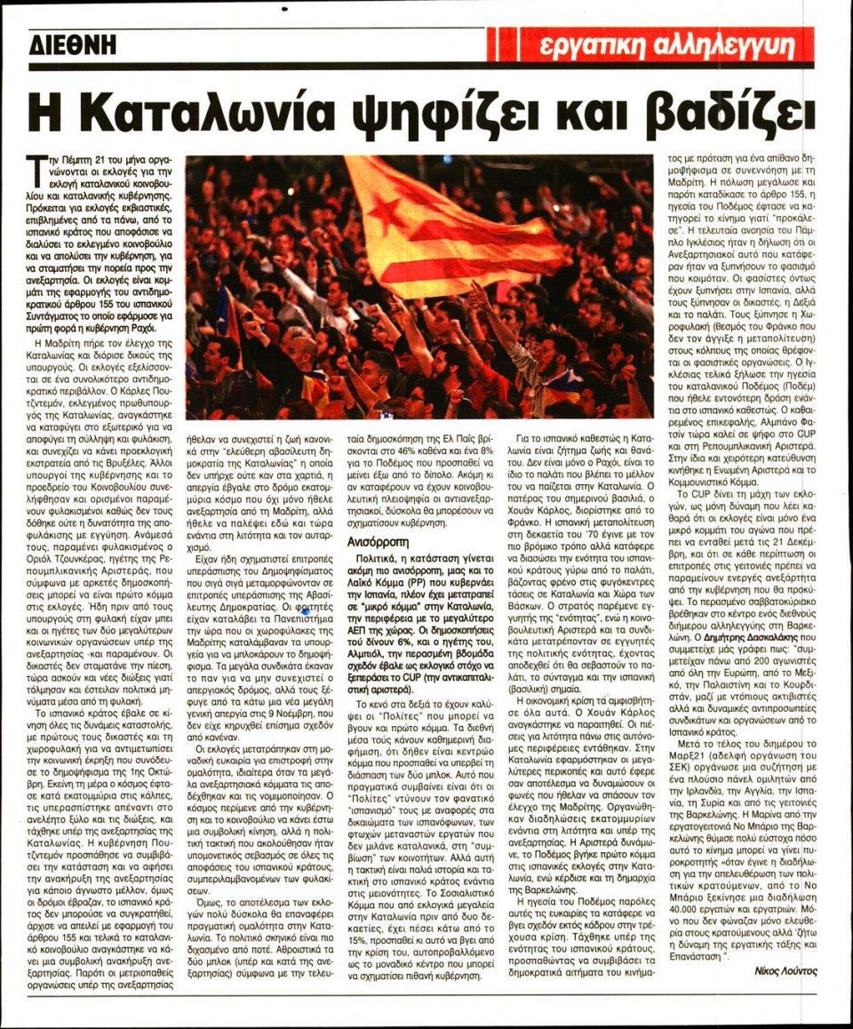 Οπισθόφυλλο Εφημερίδας - ΕΡΓΑΤΙΚΗ ΑΛΛΗΛΕΓΓΥΗ - 2017-12-20