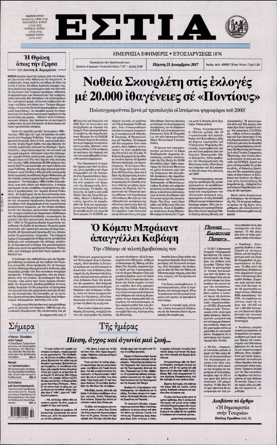 Πρωτοσέλιδο Εφημερίδας - ΕΣΤΙΑ - 2017-12-21