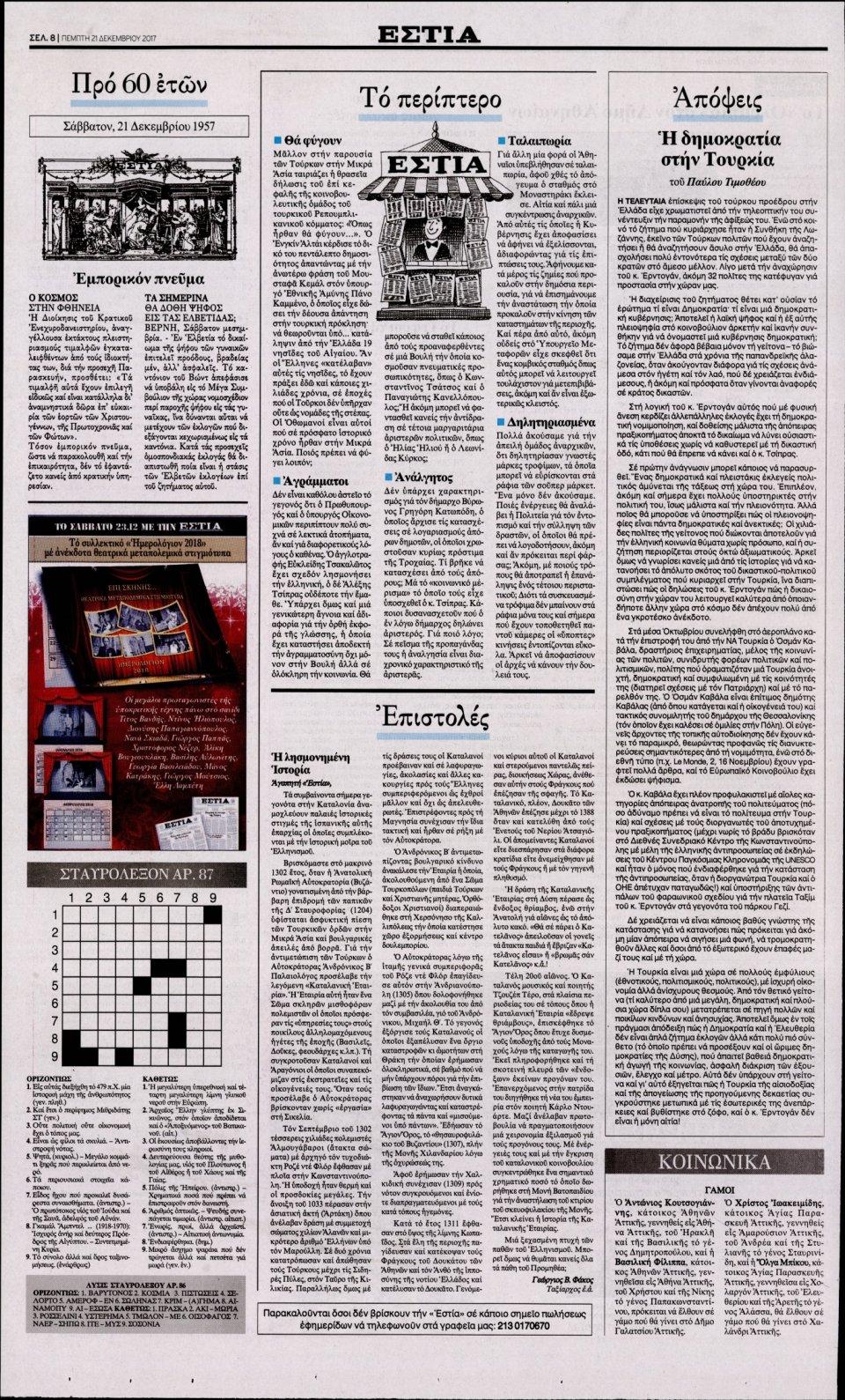 Οπισθόφυλλο Εφημερίδας - ΕΣΤΙΑ - 2017-12-21