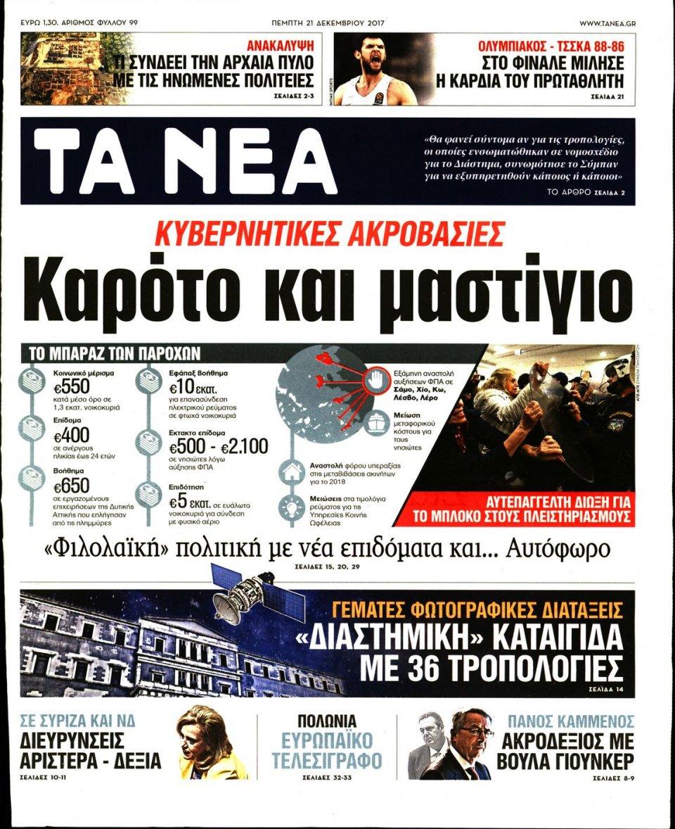 Πρωτοσέλιδο Εφημερίδας - ΤΑ ΝΕΑ - 2017-12-21