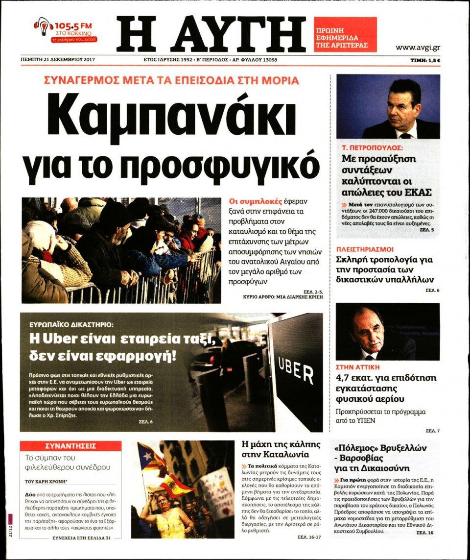 Πρωτοσέλιδο Εφημερίδας - ΑΥΓΗ - 2017-12-21