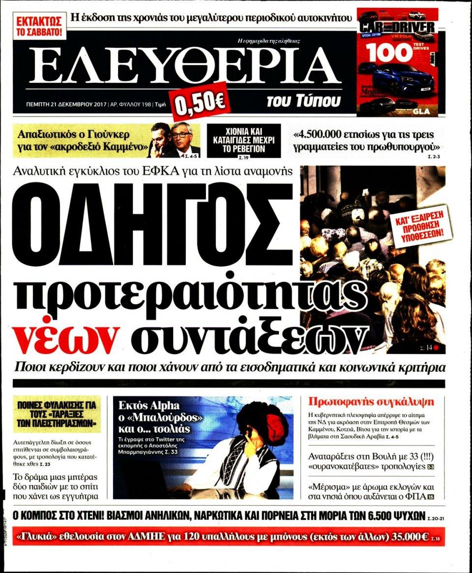 Πρωτοσέλιδο Εφημερίδας - ΕΛΕΥΘΕΡΙΑ ΤΟΥ ΤΥΠΟΥ - 2017-12-21