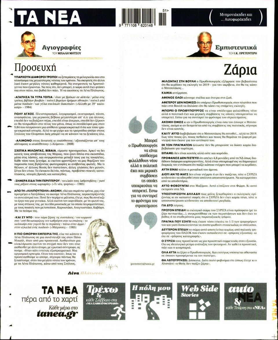 Οπισθόφυλλο Εφημερίδας - ΤΑ ΝΕΑ - 2017-12-21