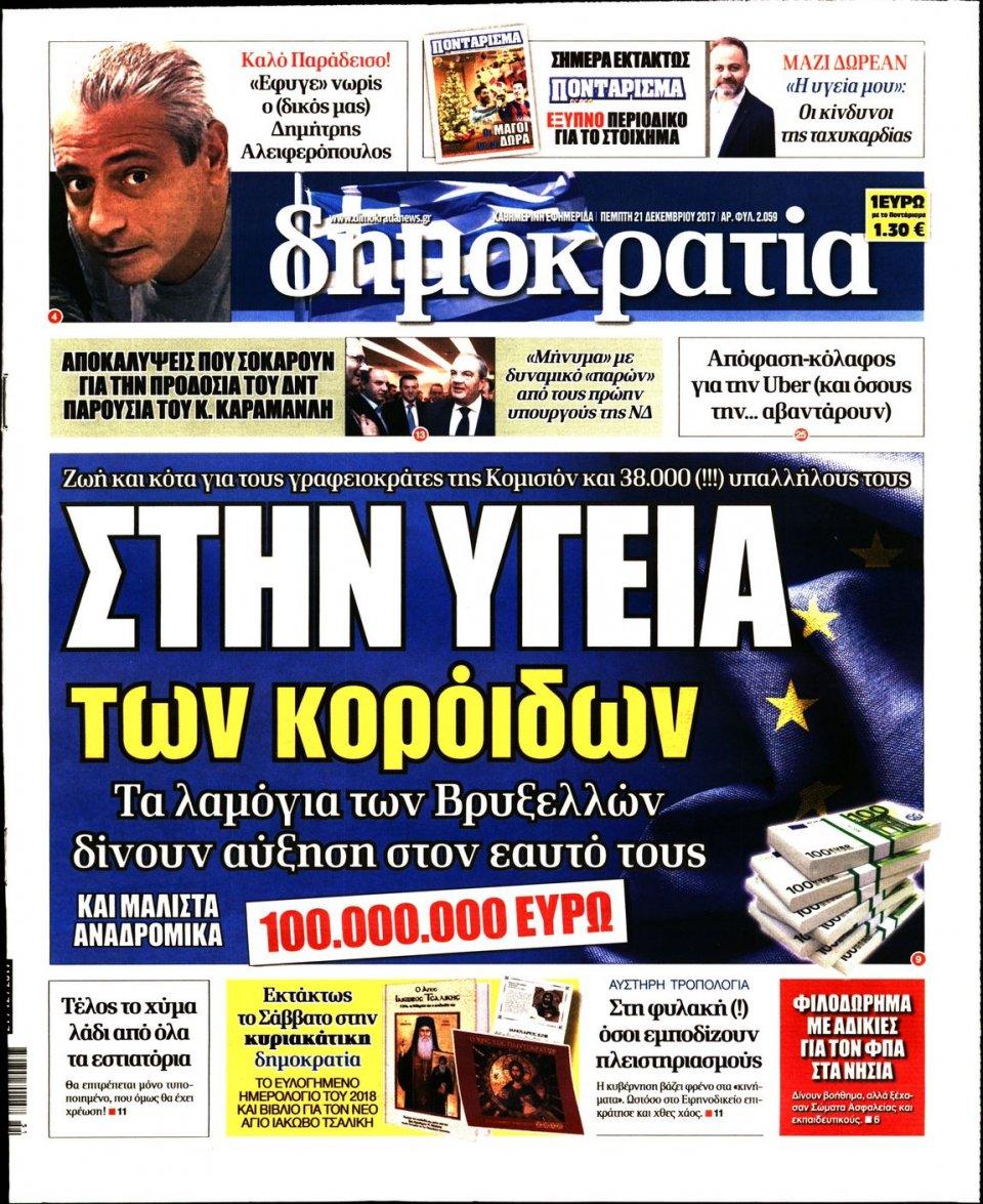 Πρωτοσέλιδο Εφημερίδας - ΔΗΜΟΚΡΑΤΙΑ - 2017-12-21