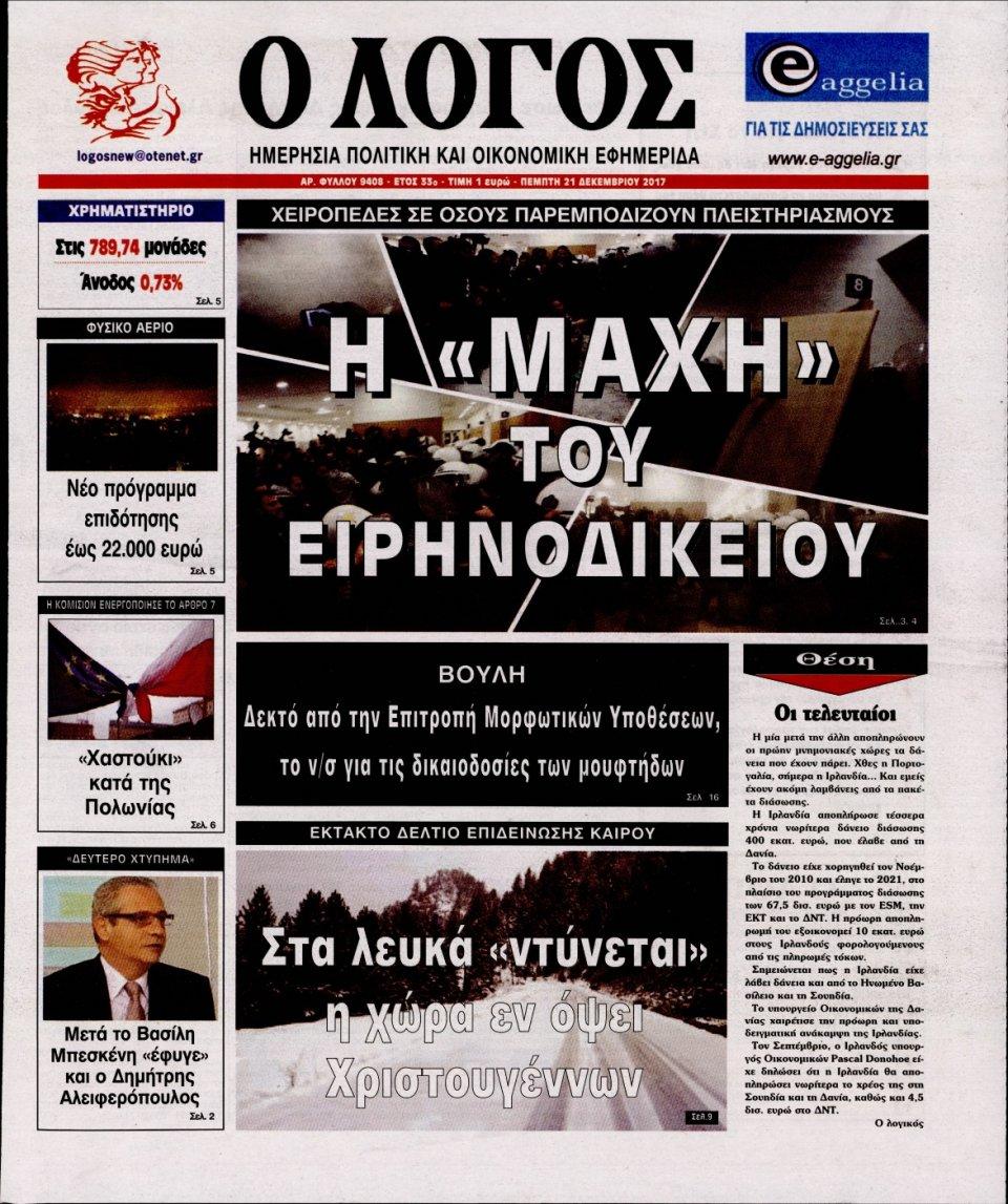 Πρωτοσέλιδο Εφημερίδας - Ο ΛΟΓΟΣ - 2017-12-21