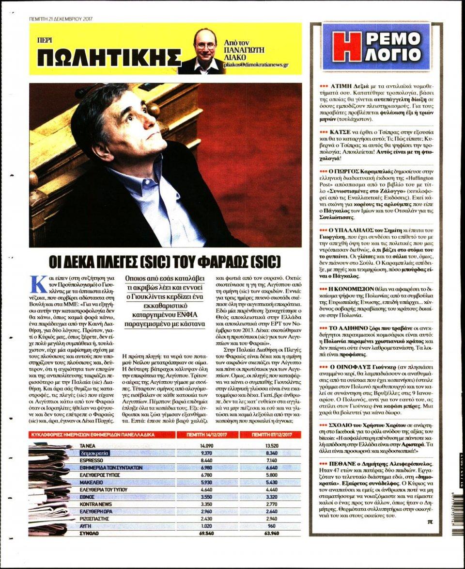 Οπισθόφυλλο Εφημερίδας - ΔΗΜΟΚΡΑΤΙΑ - 2017-12-21