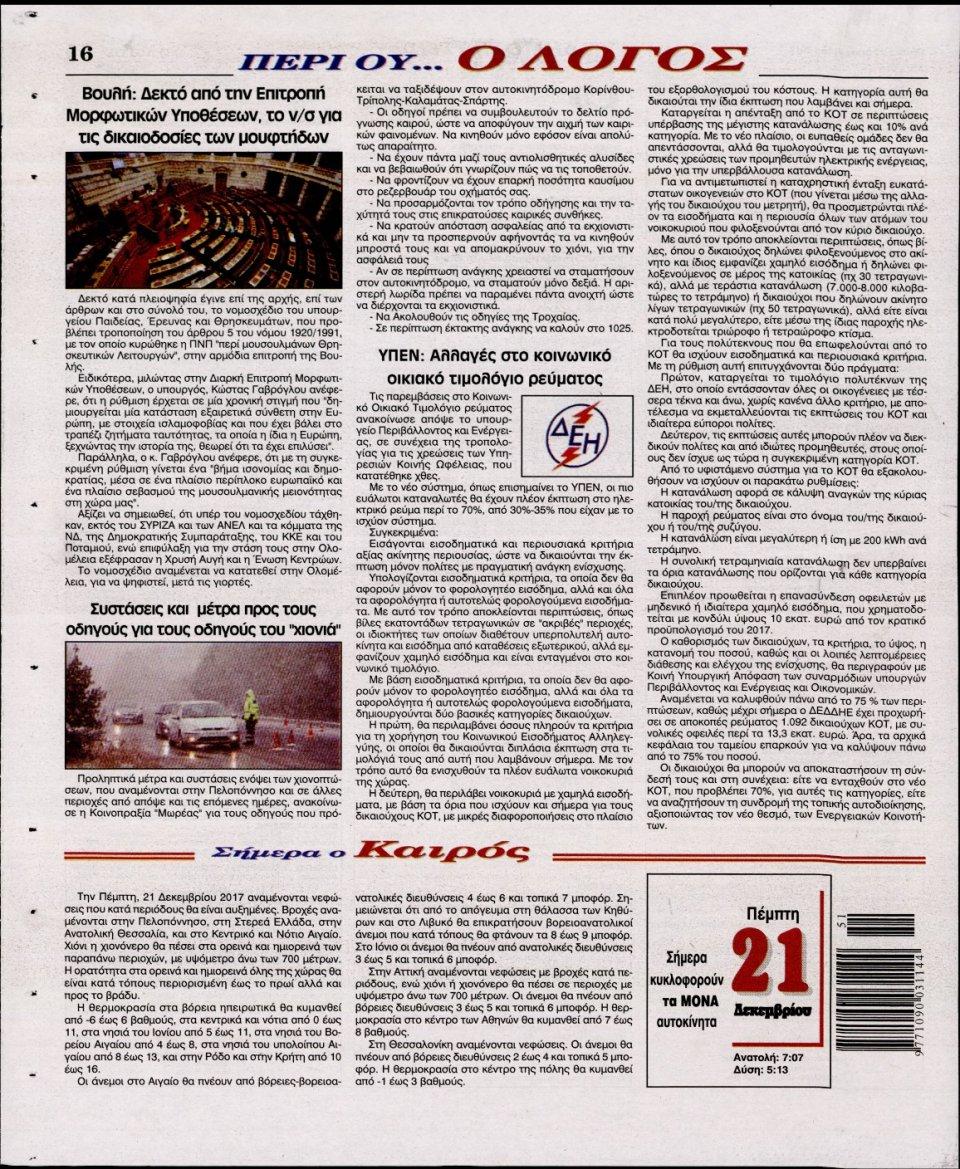 Οπισθόφυλλο Εφημερίδας - Ο ΛΟΓΟΣ - 2017-12-21