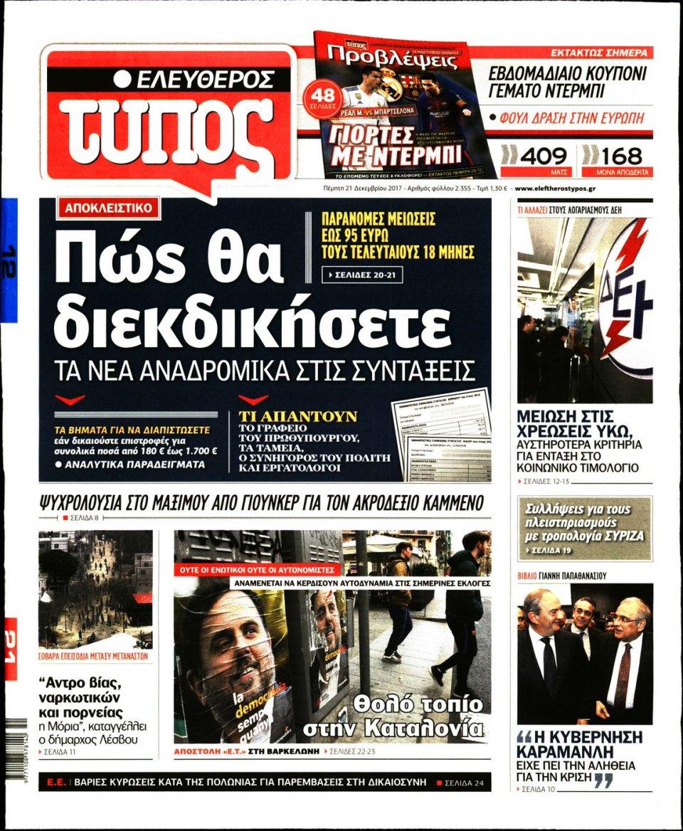 Πρωτοσέλιδο Εφημερίδας - ΕΛΕΥΘΕΡΟΣ ΤΥΠΟΣ - 2017-12-21