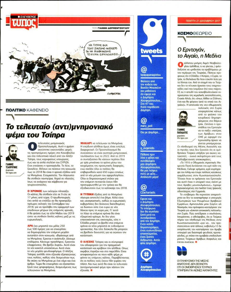 Οπισθόφυλλο Εφημερίδας - ΕΛΕΥΘΕΡΟΣ ΤΥΠΟΣ - 2017-12-21