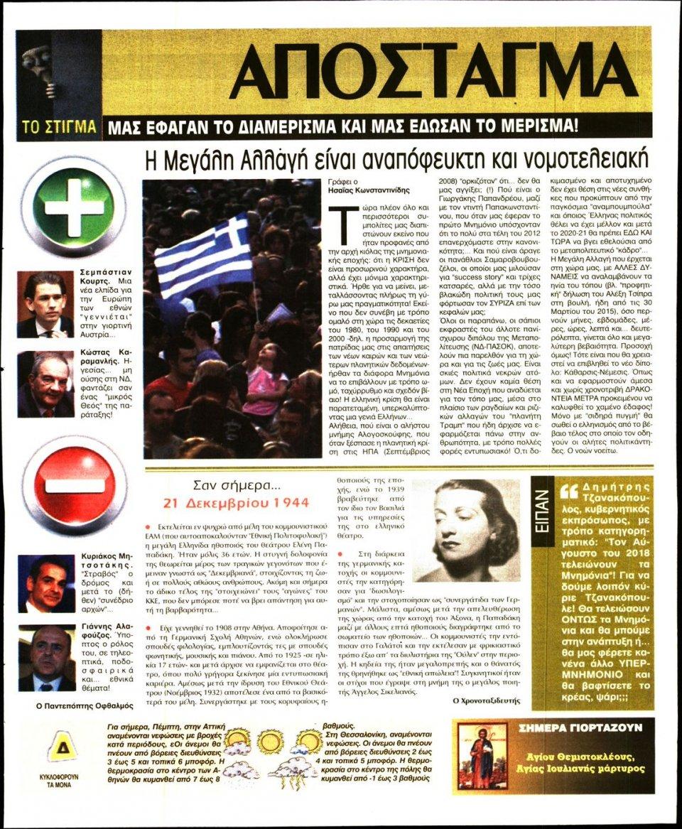 Οπισθόφυλλο Εφημερίδας - ΕΛΕΥΘΕΡΗ ΩΡΑ - 2017-12-21