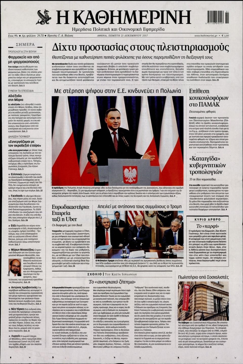 Πρωτοσέλιδο Εφημερίδας - ΚΑΘΗΜΕΡΙΝΗ - 2017-12-21
