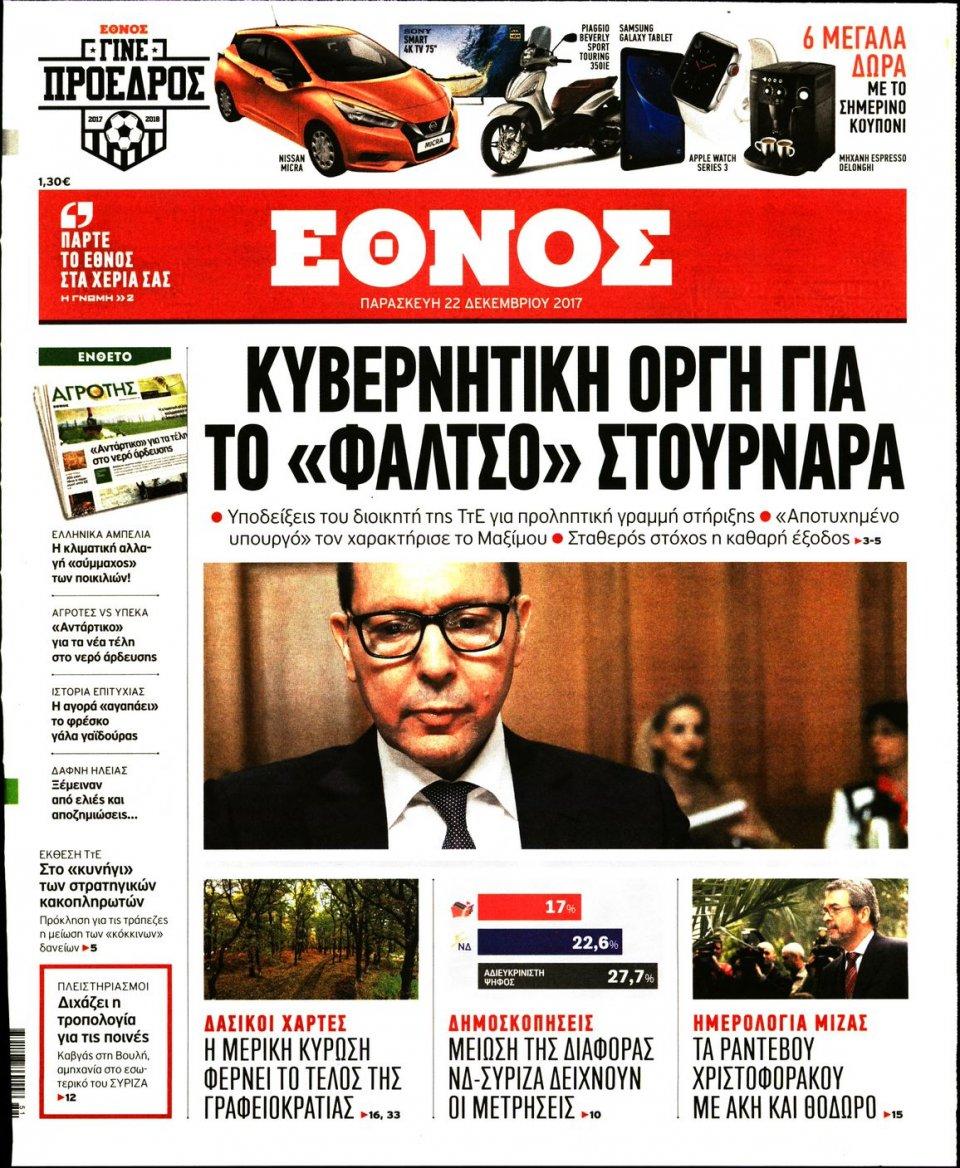 Πρωτοσέλιδο Εφημερίδας - ΕΘΝΟΣ - 2017-12-22