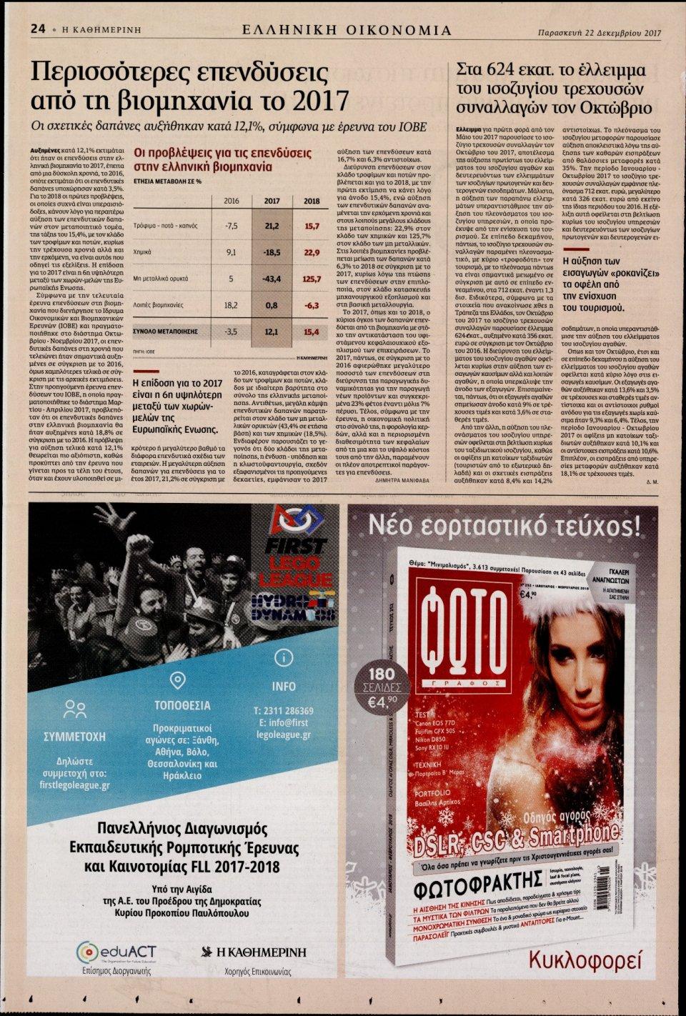 Οπισθόφυλλο Εφημερίδας - ΚΑΘΗΜΕΡΙΝΗ - 2017-12-22
