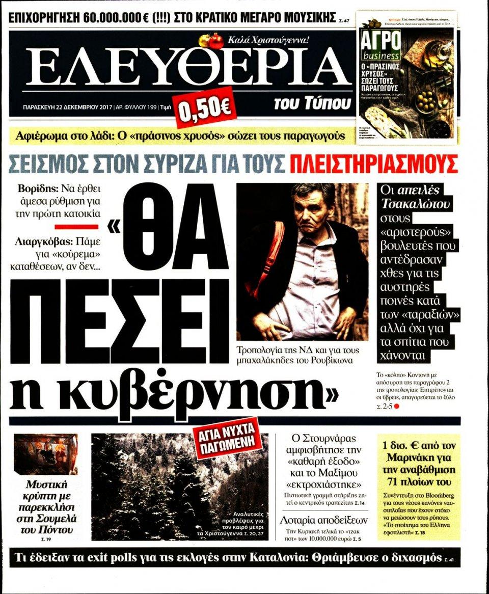 Πρωτοσέλιδο Εφημερίδας - ΕΛΕΥΘΕΡΙΑ ΤΟΥ ΤΥΠΟΥ - 2017-12-22
