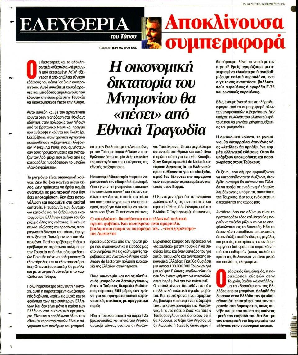 Οπισθόφυλλο Εφημερίδας - ΕΛΕΥΘΕΡΙΑ ΤΟΥ ΤΥΠΟΥ - 2017-12-22