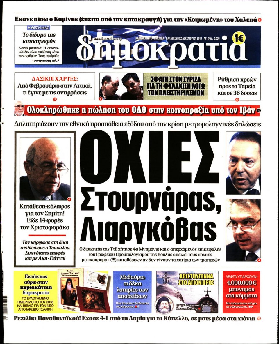 Πρωτοσέλιδο Εφημερίδας - ΔΗΜΟΚΡΑΤΙΑ - 2017-12-22