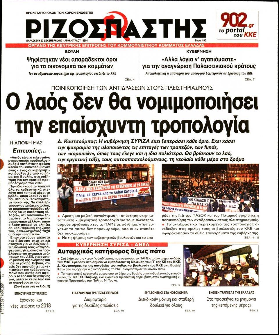 Πρωτοσέλιδο Εφημερίδας - ΡΙΖΟΣΠΑΣΤΗΣ - 2017-12-22