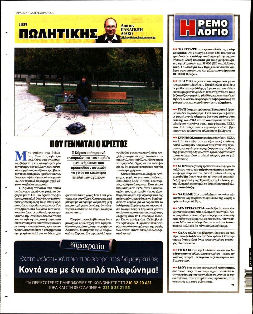 Οπισθόφυλλο Εφημερίδας - ΔΗΜΟΚΡΑΤΙΑ - 2017-12-22