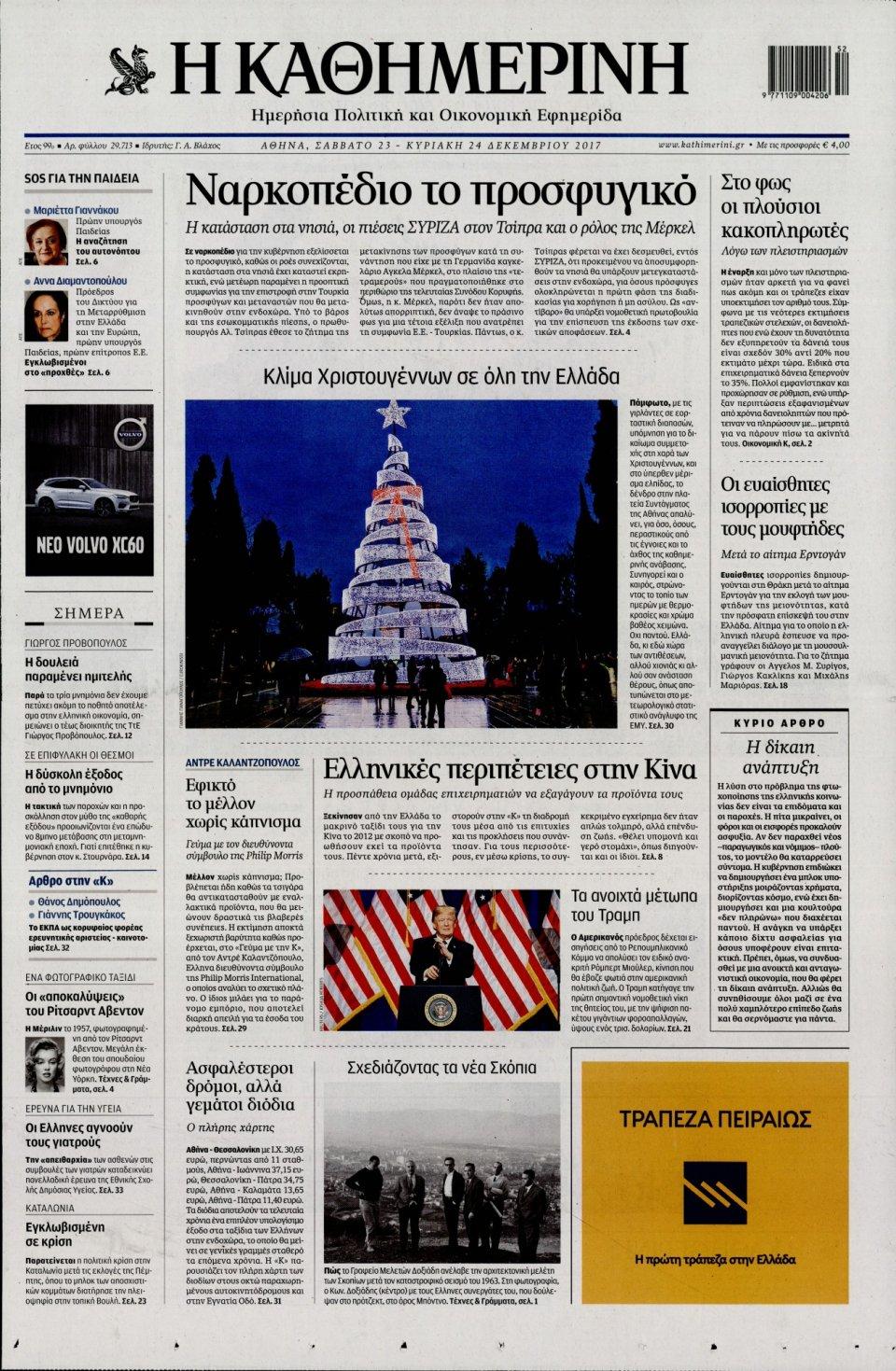 Πρωτοσέλιδο Εφημερίδας - ΚΑΘΗΜΕΡΙΝΗ  ΚΥΡΙΑΚΗΣ - 2017-12-23