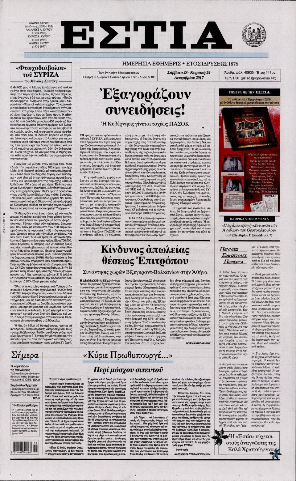 Πρωτοσέλιδο Εφημερίδας - ΕΣΤΙΑ - 2017-12-23
