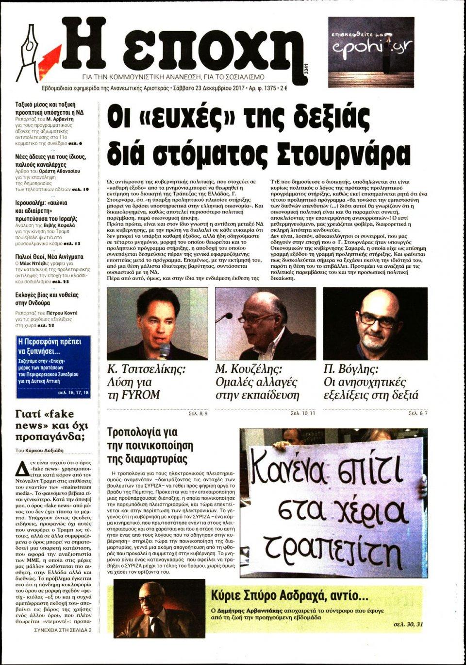 Πρωτοσέλιδο Εφημερίδας - Η ΕΠΟΧΗ - 2017-12-23