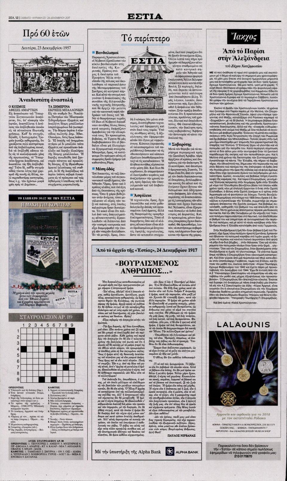 Οπισθόφυλλο Εφημερίδας - ΕΣΤΙΑ - 2017-12-23