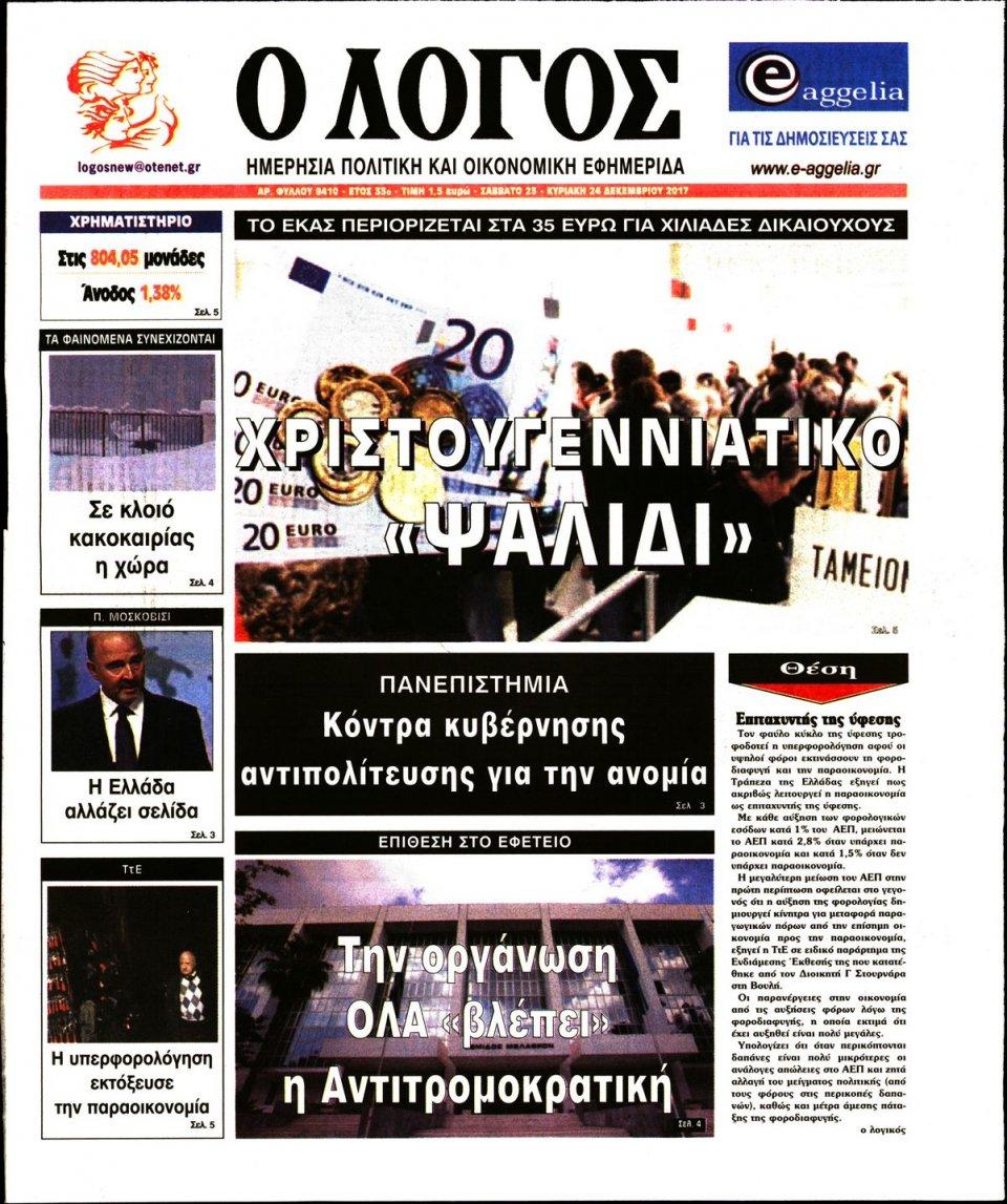 Πρωτοσέλιδο Εφημερίδας - Ο ΛΟΓΟΣ - 2017-12-23