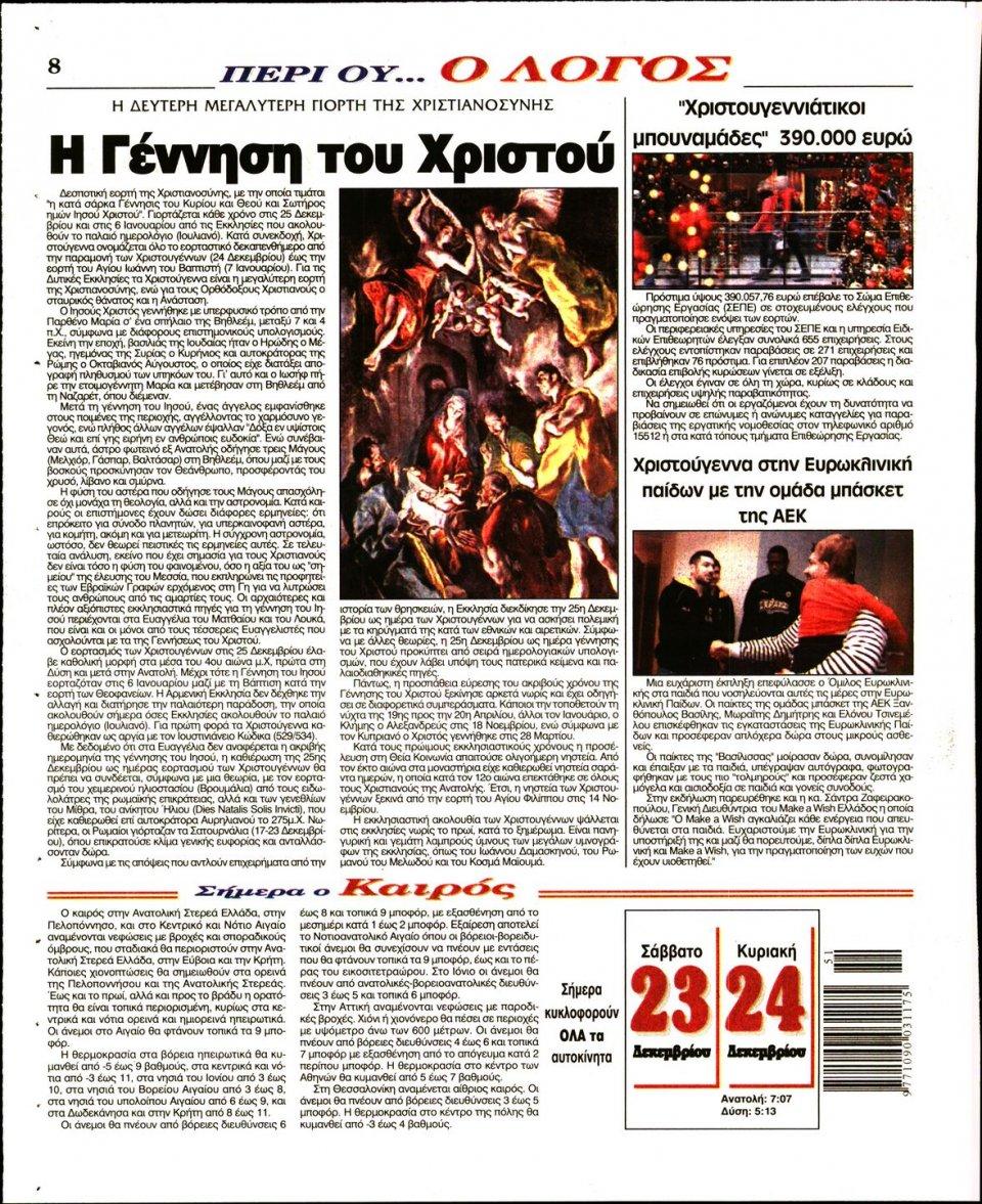 Οπισθόφυλλο Εφημερίδας - Ο ΛΟΓΟΣ - 2017-12-23