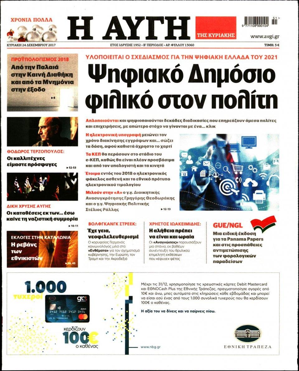Πρωτοσέλιδο Εφημερίδας - ΑΥΓΗ ΤΗΣ ΚΥΡΙΑΚΗΣ - 2017-12-24