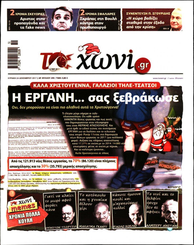 Πρωτοσέλιδο Εφημερίδας - ΤΟ ΧΩΝΙ - 2017-12-24