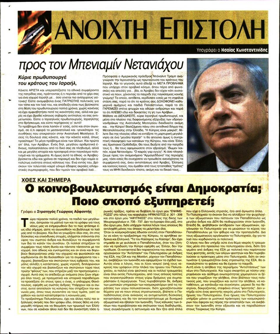 Οπισθόφυλλο Εφημερίδας - ΕΛΕΥΘΕΡΗ ΩΡΑ ΚΥΡΙΑΚΗΣ - 2017-12-24