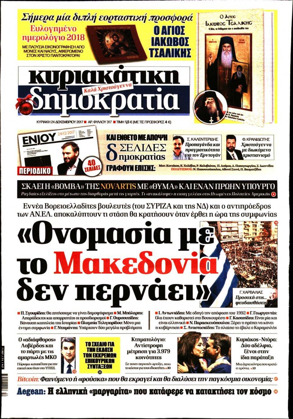 Πρωτοσέλιδο Εφημερίδας - ΚΥΡΙΑΚΑΤΙΚΗ ΔΗΜΟΚΡΑΤΙΑ  - 2017-12-24