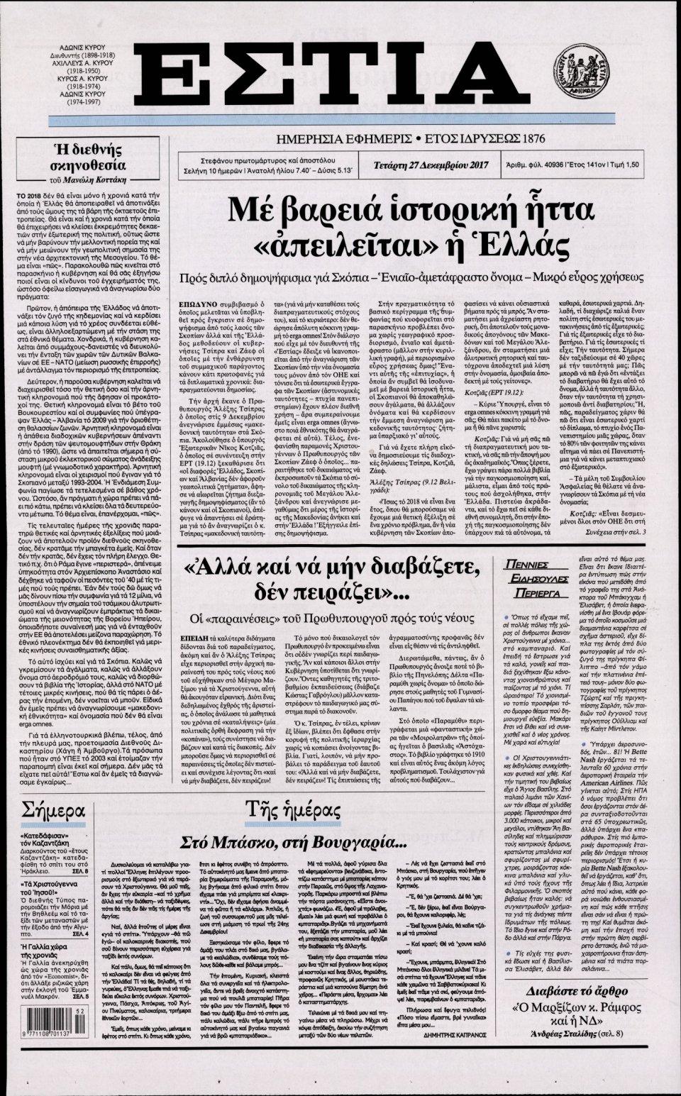Πρωτοσέλιδο Εφημερίδας - ΕΣΤΙΑ - 2017-12-27