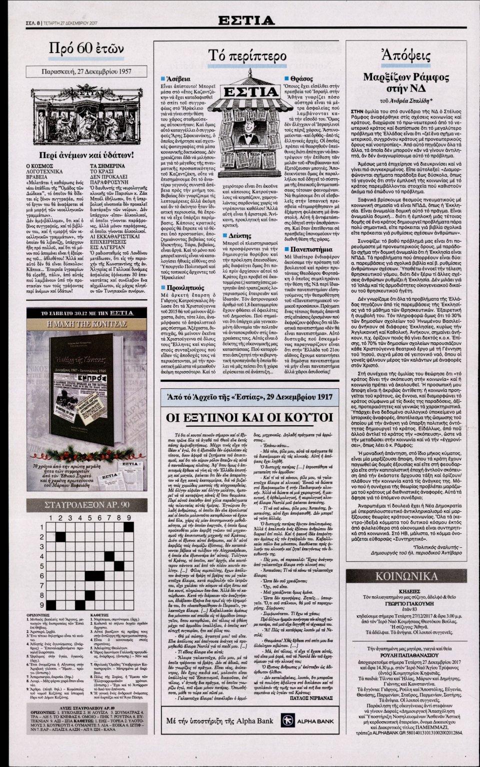 Οπισθόφυλλο Εφημερίδας - ΕΣΤΙΑ - 2017-12-27