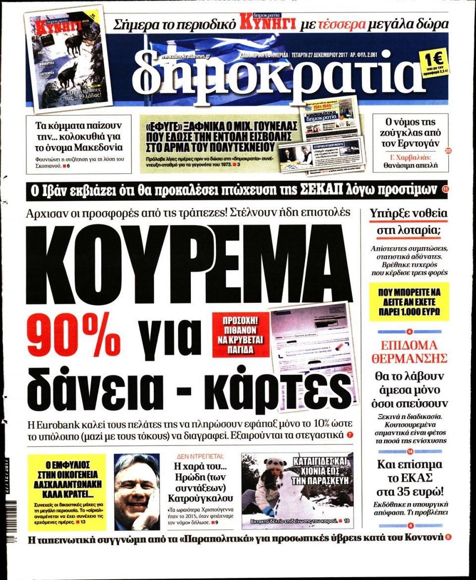 Πρωτοσέλιδο Εφημερίδας - ΔΗΜΟΚΡΑΤΙΑ - 2017-12-27