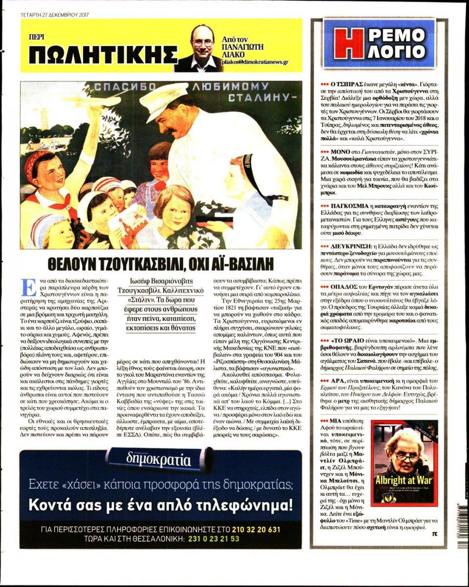 Οπισθόφυλλο Εφημερίδας - ΔΗΜΟΚΡΑΤΙΑ - 2017-12-27