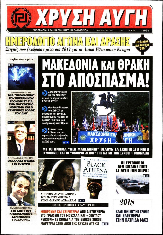 Πρωτοσέλιδο Εφημερίδας - ΧΡΥΣΗ ΑΥΓΗ - 2017-12-27